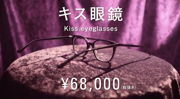 Ochelarii pentru săruturi non-stop